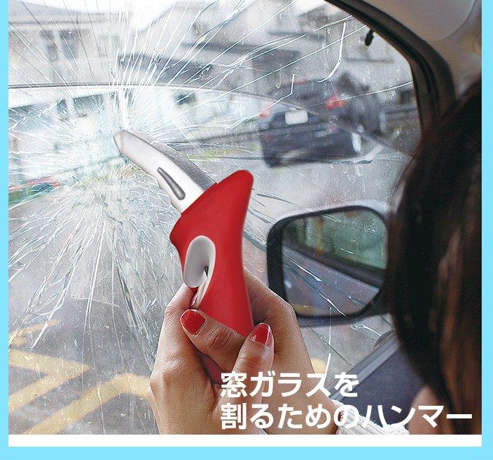 緊急時にはドアガラスも割れる オリレバー